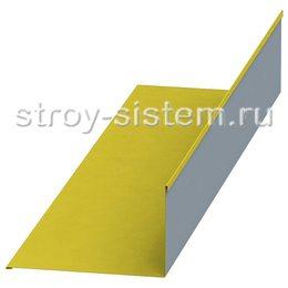 Планка примыкания верхняя 250х145х2000 мм RAL 1018 желтый