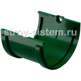 Соединитель желоба Docke Standard D120 мм с резиновым уплотнителем RAL 6005 Зеленый