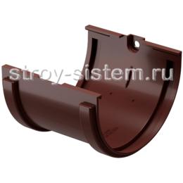 Соединитель желоба Docke Standard D120 мм с резиновым уплотнителем RAL 8019 Темно-коричневый