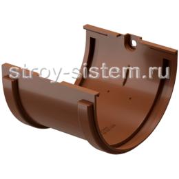 Соединитель желоба Docke Standard D120 мм с резиновым уплотнителем RAL 8017 Светло-коричневый