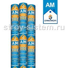 Ветро-гидрозащитная паропроницаемая мембрана Спанлайт АМ 60м2