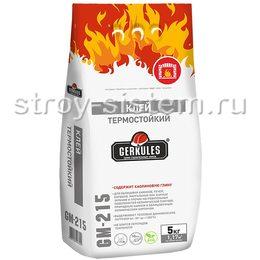 Клей термостойкий для печей и каминов Gerkules GM- 215, 5 кг