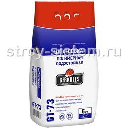 Шпаклевка полимерная водостойкая Gerkules GT-73, белая, 5 кг