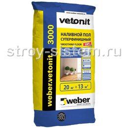 Пол наливной суперфинишный Weber Vetonit 3000 20 кг